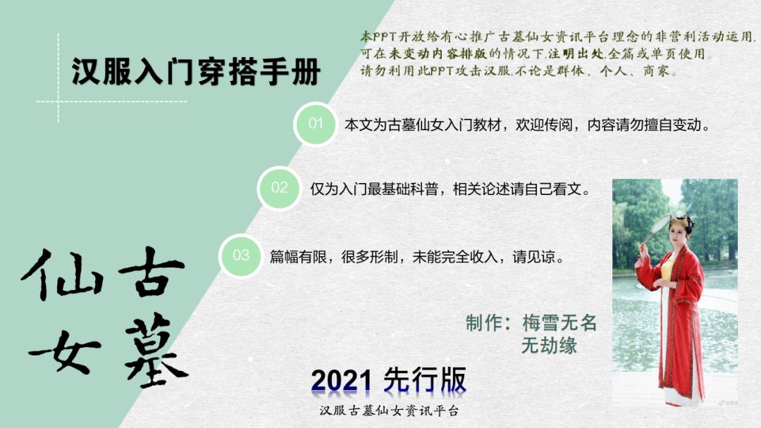 古墓仙女汉服入门穿搭手册 | 2020年暨2021先行版