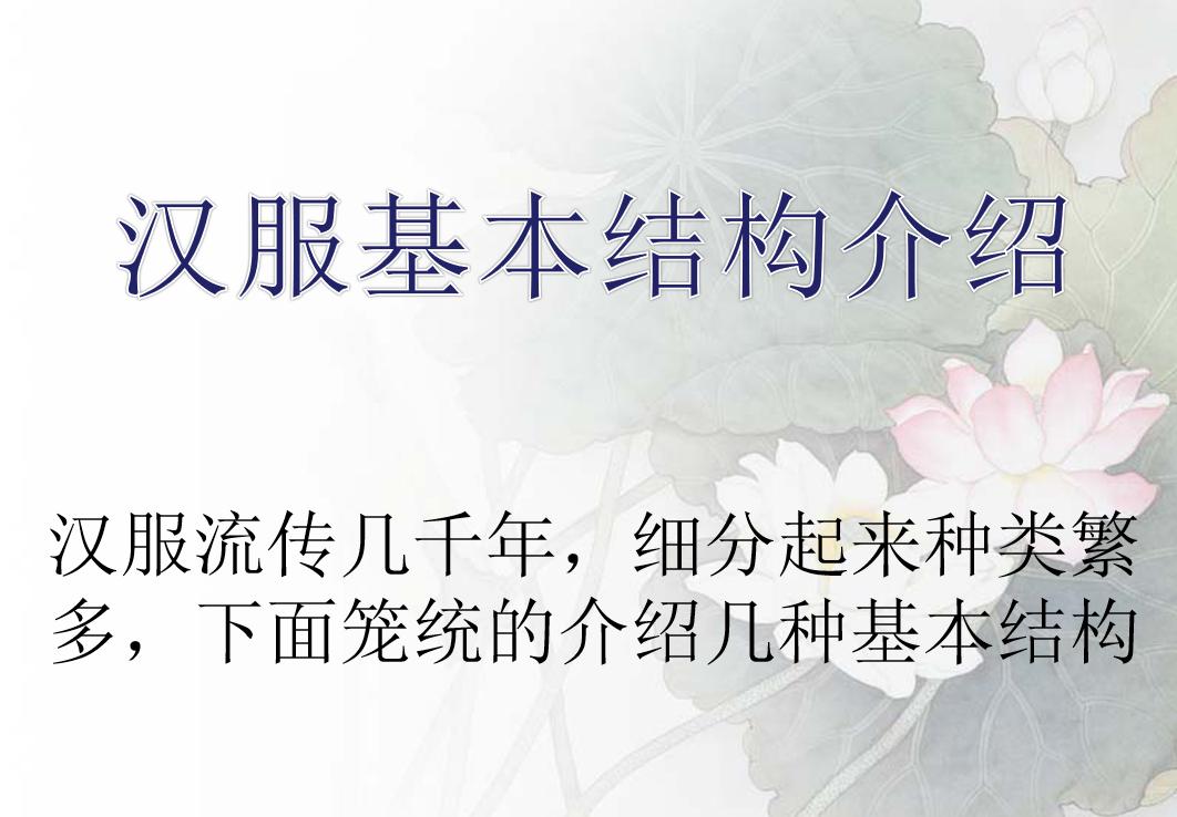 【汉服资料】汉服基本形制宣传册 汉服ppt课件资料下载
