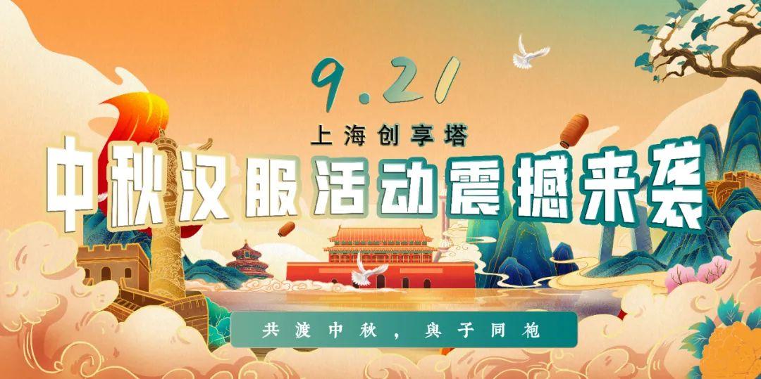 【预宣】上海创享塔汉服中秋节活动震撼来袭!